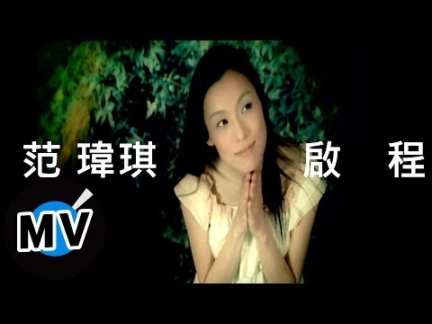 范瑋琪 Christine Fan - 啟程 (官方版MV)