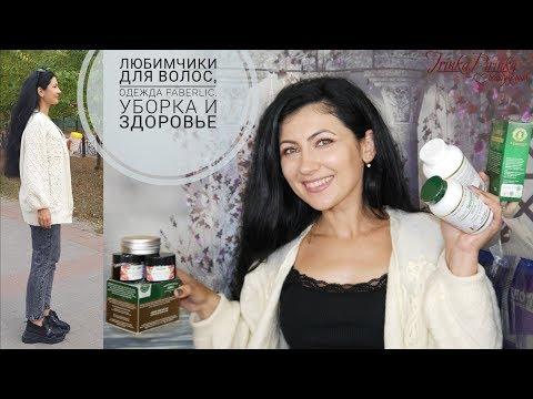 Про ВСЁ… Кардиган, любимчики для волос, Faberlic, БАДЫ и восстановление