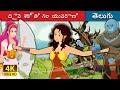 దైవ శక్తి గల యువరాణి | The Divine Princess Story | Telugu Fairy Tales