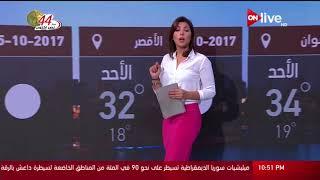 النشرة الجوية - حالة الطقس غداً فى مصر والدول العربية - الأحد 15 أكتوبر ...
