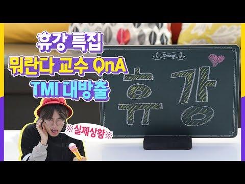 휴강 특집 뭐란다 겨스릠의 QnA TMI ★대방출★  EP.06 [승헌쓰 이꼬르 잉글리시]