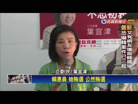 葉宜津立委初選落敗 控對手賴惠員賄選將提告-民視新聞