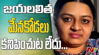 Jayalalitha's Niece Deepa Jayakumar Goes Missing : Tamilna..