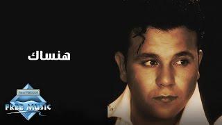 Mohamed Fouad - Hansak | محمد فؤاد - هنساك