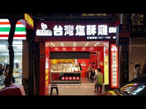 *2019/08/18/永和區 台灣鹹酥雞 樂華店【Meck大叔】