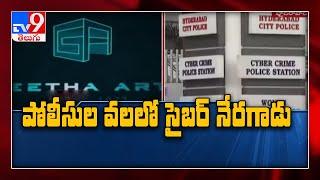 Hyderabad: Cyber criminals target Allu Arvind's Geetha Art..