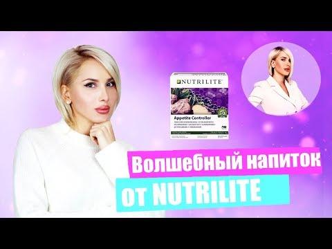 Волшебный напиток от Nutrilite для похудения! Как победить жор и переедание? | ТАТЬЯНА КУШНИРЕНКО photo