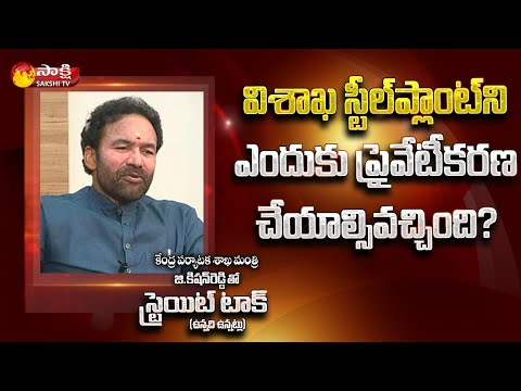 Live: Central Tourism Minister Kishan Reddy interview- Straight Talk