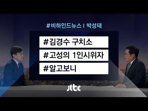[비하인드 뉴스] 박주민·이재정 뒤 1인시위자, 알고보니?