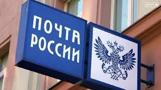 «Почта России» разъяснила режим работы в нерабочие дни