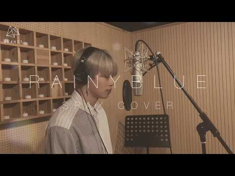 [SPAX] 스팍 첫 커버 곡 'Rainy Blue' _ SPAX's first cover song 'Rainy Blue'