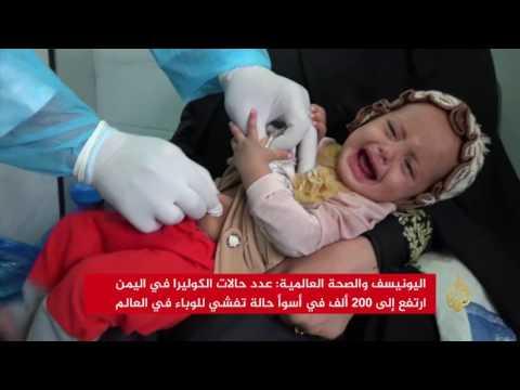 منظمات صحية: ارتفاع حالات الكوليرا باليمن إلى 200 ألف