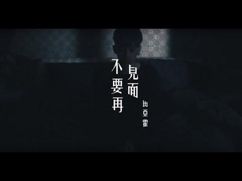 田亞霍-Elvis -【不要再見面】Broken Heart - 偶像劇「如朕親臨」片尾曲 -(豐華唱片official HD官方正式版MV)