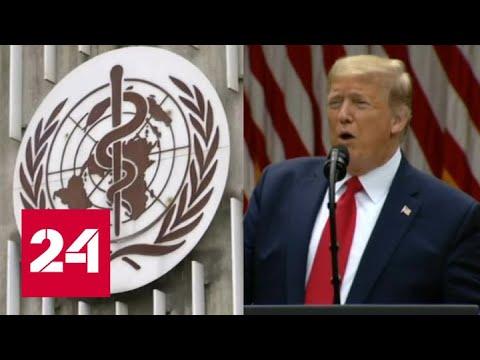 Трамп заявил о прекращении отношений с ВОЗ