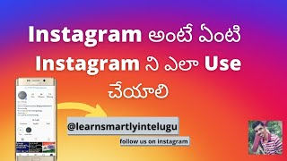 How to use Instagram in Telugu || what is Instagram and how to use it in Telugu
