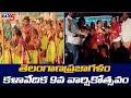 Telanganaprajagalam Kalavedika 9th Anniversary in the Presence of Rekha Sports Foundation | TV5 News
