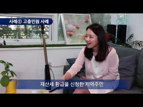 지방세납세자보호관제도홍보동영상 유튜브