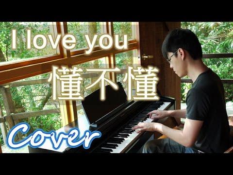 I love you 懂不懂  (音樂鐵人) 鋼琴 Jason Piano