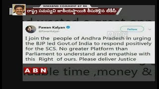 Pawan Kalyan Negative Comments on TDP MPs speech in Parlia..