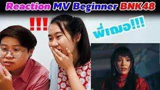 Reaction MV Beginner BNK48