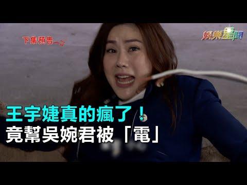 炮仔聲/王宇婕真的瘋了!竟幫吳婉君被「電」|三立新聞網SETN.com
