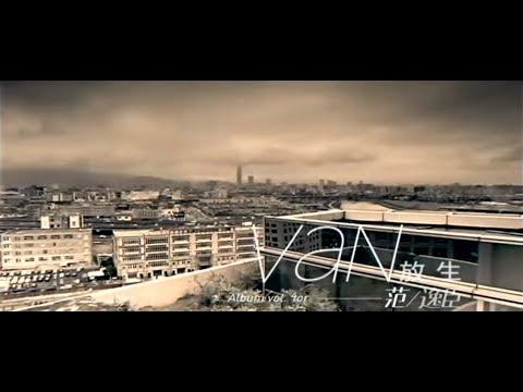 范逸臣-放生  官方MV