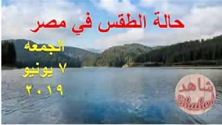 حالة الطقس غدا الجمعه 7 يونيو 2019 فى مصر - توقعات الارص ...