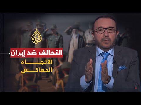 الاتجاه المعاكس- هل العرب أداة واشنطن لضرب إيران؟
