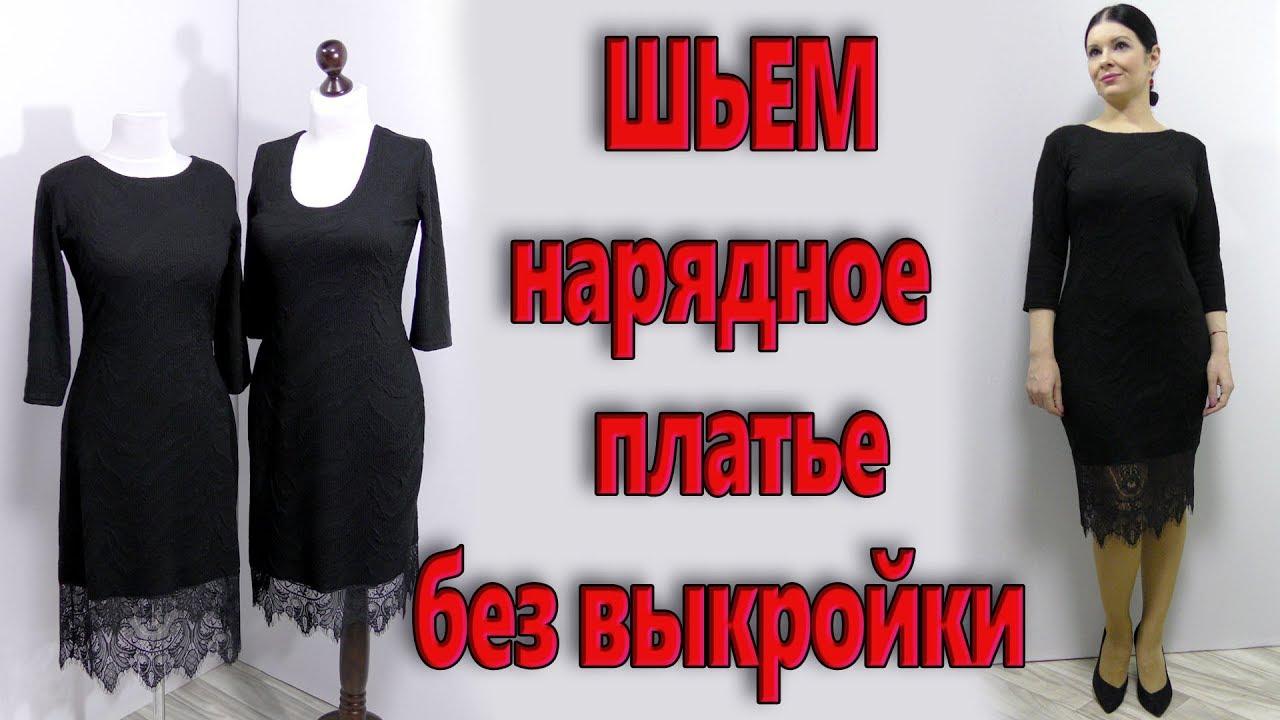16f87ff6e0a Как сшить черное платье без выкройки на любую фигуру  Little Black Dress  платье с кружевами. Просмотры   628.823 от   Платье - терапия. Смотреть