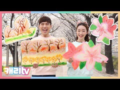 [캐리와장난감친구들] 벚꽃비가 내리는 길가에서 초대형 스퀴시를 만들었어요~ 쉽고 간단한 만들기 DIY