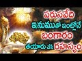 Facts about Gold Making from Parusavedi Stone