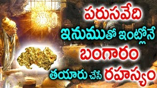 Facts about Gold Making from Parusavedi Stone..