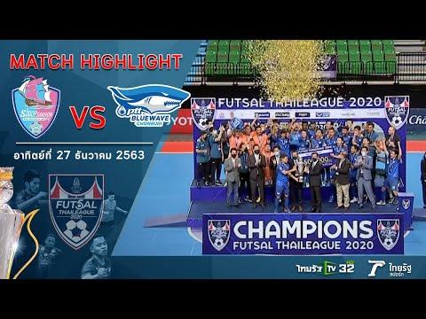 ไฮไลท์ : ฟุตซอลไทยลีก2020 สิงห์ สมุทรสาคร vs พีทีที บลูเวฟ ชลบุรี