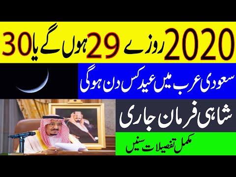 eid ul fitr 2020 in saudi arabia/Eid moon sighted in saudi arabia 2020 /braking news in saudi arabia