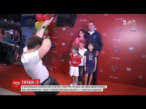 В українських кінотеатрах стартує прем'єра третьої частини мультфільму