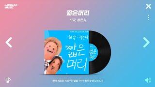 연애세포를 깨워주는 달달한 남녀듀엣 노래 모음 🥰 l PLAYLIST