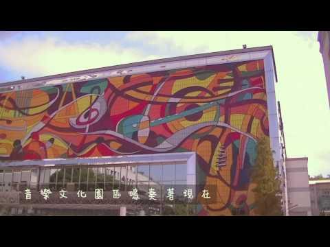 阿罩霧之歌 - 2013慢活城市 活動主題曲
