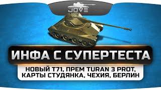 Инфа с СуперТеста. Новый Т71, прем Turan 3 Prot, карты Студянка, Чехия и Берлин.