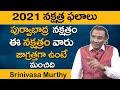 2021లో  పుర్వా భాద్ర నక్షత్రం వారి జీవితం   Purva Bhadrapada Nakshatram   Srinivasa Murthy    TSW