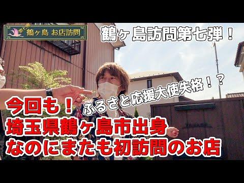 鶴の鶴ヶ島訪問 No.7