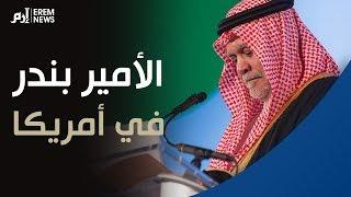 ما الذي يعنيه ظهور الأمير بندر مع محمد بن سلمان في أمريكا؟     -