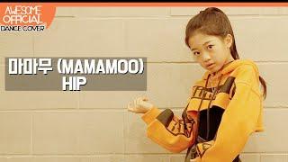 나하은 (Na Haeun) - 마마무 (MAMAMOO) - HIP 댄스커버