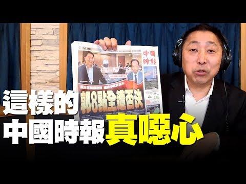 '19.06.12【觀點│唐湘龍時間】這樣的中國時報真噁心