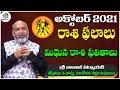 Mithuna Rasi Phalalu October 2021 Telugu   Mithuna Rasi October   Gemini   Devotional Tree
