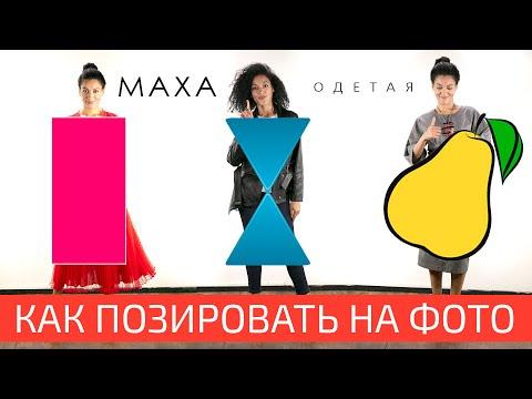 Как позировать на фото с разными типами фигур: прямоугольник, весы, груша