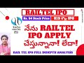 RailTel IPO APPLY OR AVOID?⚫ LISTING GAIN ? GREY MARKET PREMIUM🔴RAILTEL IPO REVIEW⚫RAILTEL NEWS |