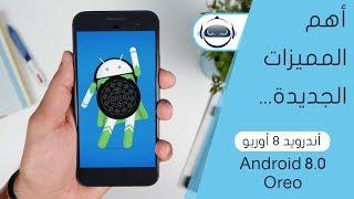 أهم مميزات أندرويد 8 أوريو بالتفصيل - Android 8.0 Oreo     -