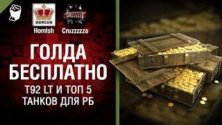 Голда Бесплатно, T92 LT и ТОП5 танков для РБ - Танконовости №119 - Будь готов
