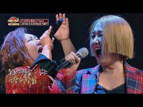 [소찬휘(So Chan Hwi)x황인숙] 폭풍 고음의 향연↗ 전 국민이 열광한 'Tears'♬ 히든싱어5(hidden singer5) 16회