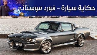 فورد موستانج حكاية سيارة الحلقة الثانية بكر أزهر | سعودي أوتو ...
